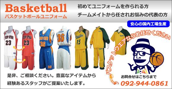 バスケットユニフォーム